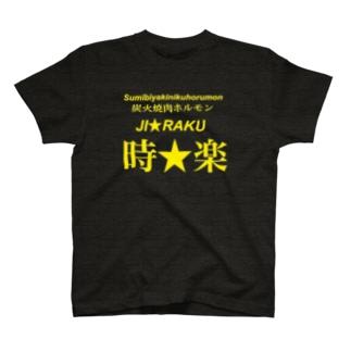 炭火焼肉ホルモン時楽 T-shirts