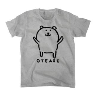 おてあげくま Tシャツ