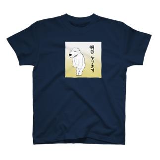 明日やります白くまちゃん Tシャツ