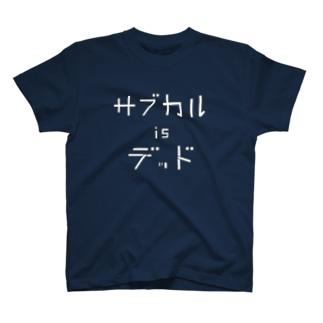 サブカル is デッド Tシャツ