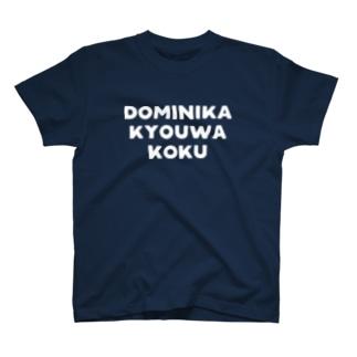DOMINIKA KYOUWA KOKU(2) white Tシャツ
