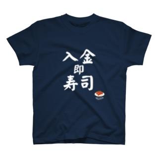 入金即寿司 白文字バージョン Tシャツ