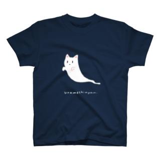 うらめしにゃんT Tシャツ