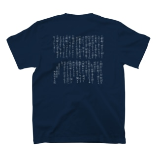 地歌の心得 T-shirts