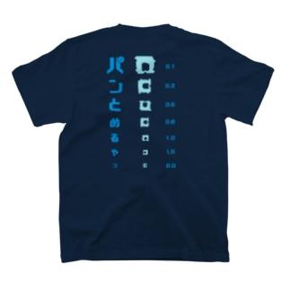【バックプリント】パンの袋とめるやつ 視力検査 T-shirts