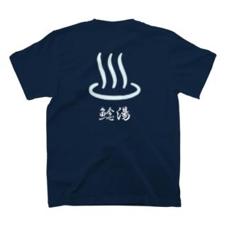 なまずのふろや(水色) T-shirts
