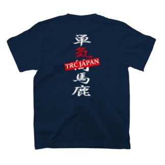 単気筒馬鹿×TRC(背面白文字) T-shirts