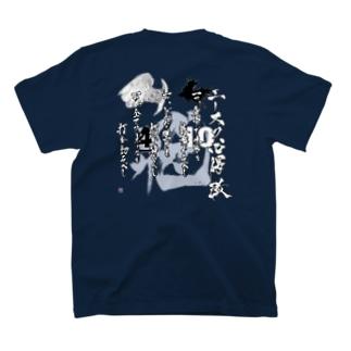 エースの心得 飛べ 師弟コンビVer. T-shirts
