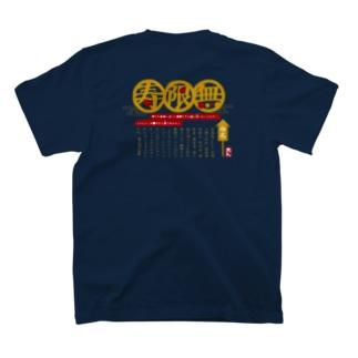 """""""JUGEMU"""" T-shirts"""