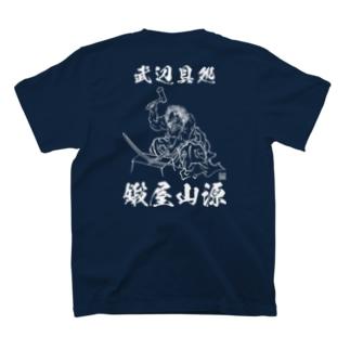 鍛屋山源 鍛冶鬼 T-shirts