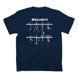 線名札の結び方 T-shirts