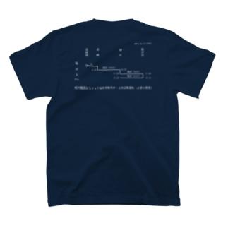 新商品PTオリジナルショップの横川機関区箱ダイヤ(臨時短期列車)(白) T-shirtsの裏面