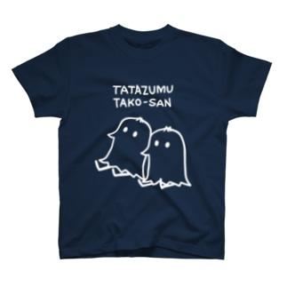 たたずむタコさん(白) T-shirts