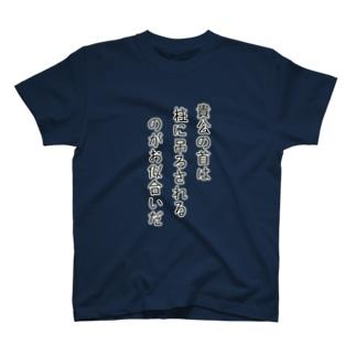 パパパパパウワードドン T-shirts