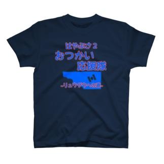 リュウグウへの道 T-shirts