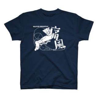 痛風 T-shirts