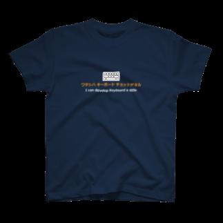 むっこのキーボードチョットデキル T-shirts