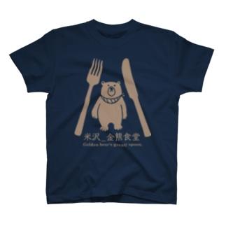 金熊食堂3周年グッズ T-shirts