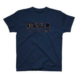結局月島 T-shirts