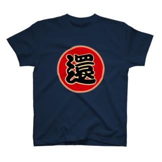 還暦 丸印 和風 T-shirts