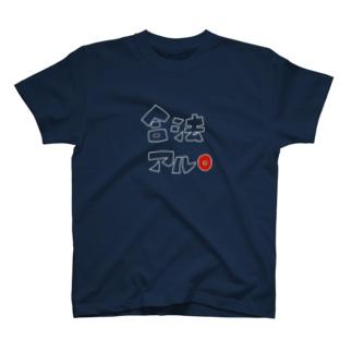 なんでも合法 T-shirts