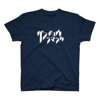 ザンギョウシマシタ T-shirts
