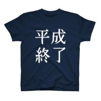 我らゆとりの平成が終わります T-shirts
