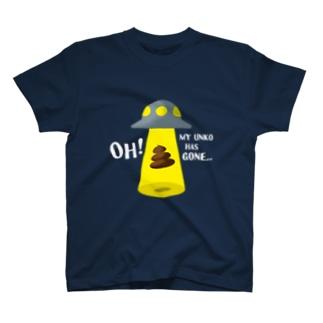 うんこを連れ去ったUFO(濃色用) T-shirts