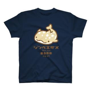 ジンメエザメ_ミルクセーキ味 T-shirts