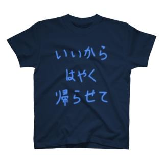いいからはやく帰らせて T-shirts