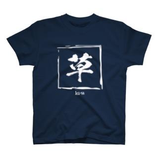 草 ネットスラング ネット用語 Tシャツ T-shirts