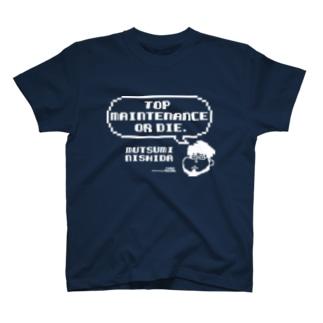 TOP MAINTENANCE(暗色用) T-shirts