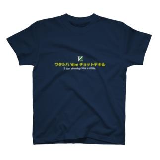 ワタシハ Vim チョットデキル (ブルー) T-shirts