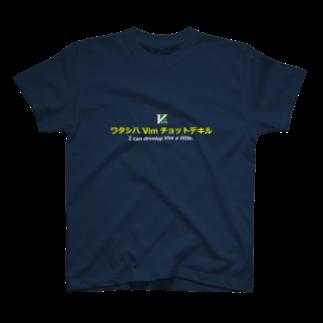mattnのワタシハ Vim チョットデキル (ブルー) T-shirts