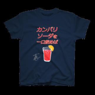 大川雑貨綜本店のカンパリソーダ T-shirts