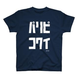 パリピコワイ_vol.02 T-shirts