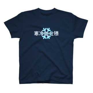 寒冷地仕様 T-shirts