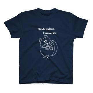 Hikkondena human (kuma) T-shirts