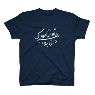 ペルシャ語格言2(知は力なり) T-shirts