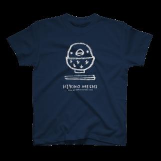 ひよこのもり工房の【復刻】ひよこめし(2010)灰色 T-shirts