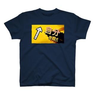 自分参戦!! T-shirts
