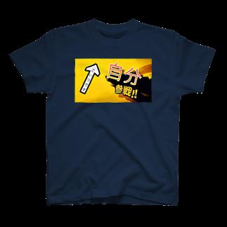 ビビンバ物語の自分参戦!! T-shirts
