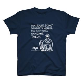 てきとうにおうえん T-shirts