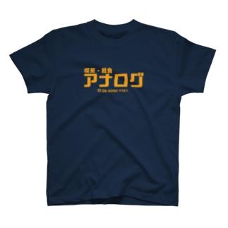 喫茶・軽食 アナログ T-shirts