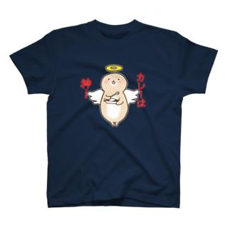 カレーは神! T-shirts