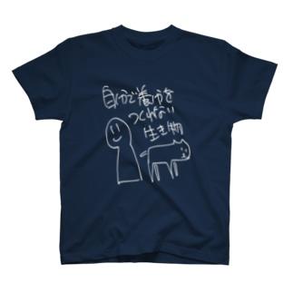 自分で養分を作れない生き物(白) T-shirts