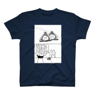 ツナ大好き女 T-shirts