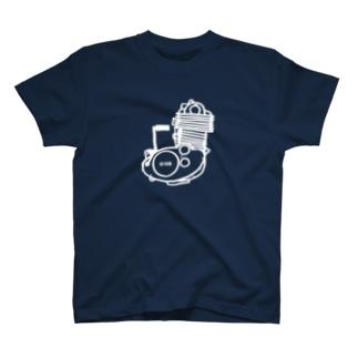 バイクノエンジン2 T-shirts