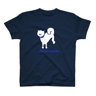 しばわんころすけ T-shirts