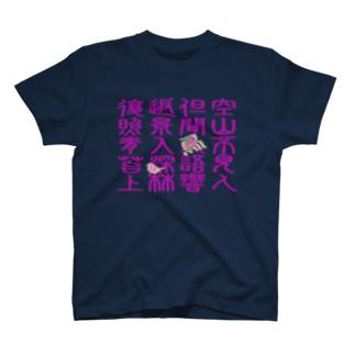 空山鳥語 T-shirts
